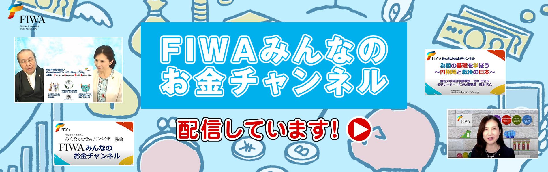 FIWAみんなのお金チャンネル